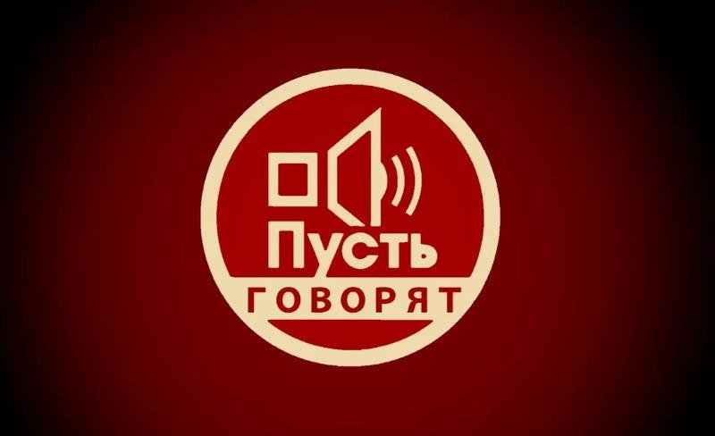 """О передаче """"Пусть говорят"""" на Первом канале"""