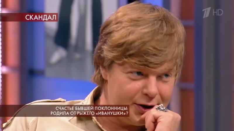 Пусть говорят: выпуск 11.02.2020 – Счастье бывшей поклонницы: родила от рыжего «Иванушки»?