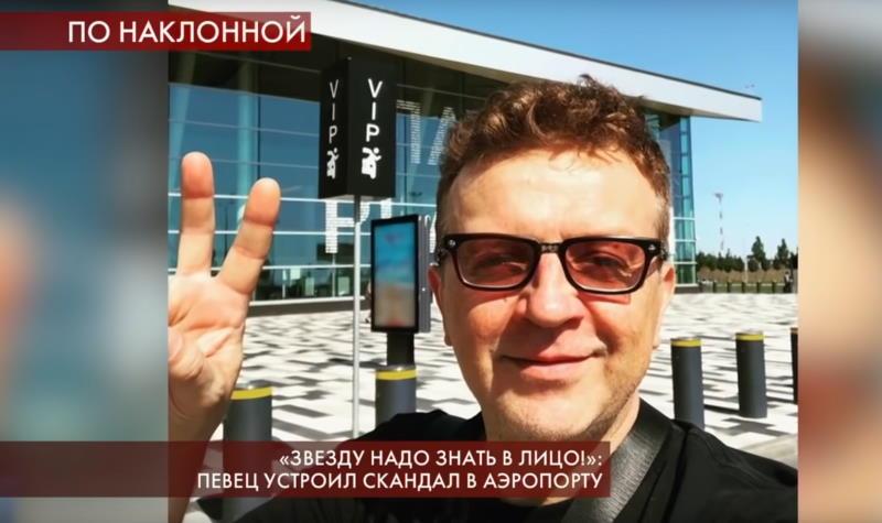 Пусть говорят: выпуск 20.01.2020 – «Звезду надо знать в лицо!»: певец устроил скандал в аэропорту