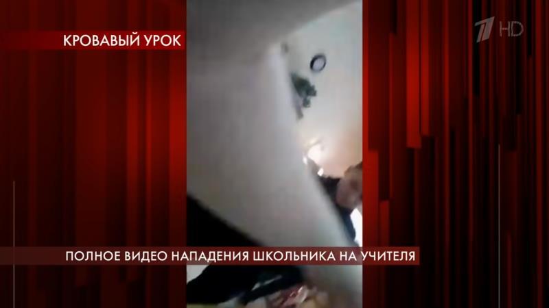 Пусть говорят: выпуск 23.01.2020 – Полное видео нападения школьника на учителя