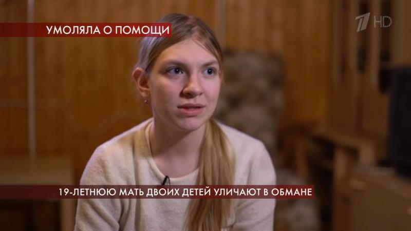Пусть говорят: выпуск 26.02.2020 – 19-летнюю мать двоих детей уличают в обмане