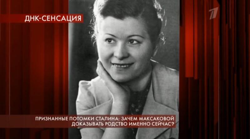 Пусть говорят: выпуск 25.08.2020 – Признанные потомки Сталина: зачем Максаковой доказывать родство именно сейчас?