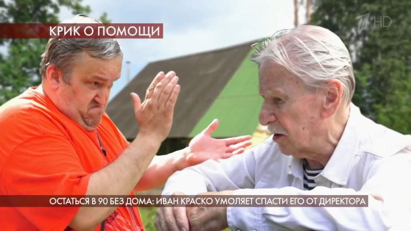 Пусть говорят 24.09.2020 – Иван Краско умоляет спасти его от директора