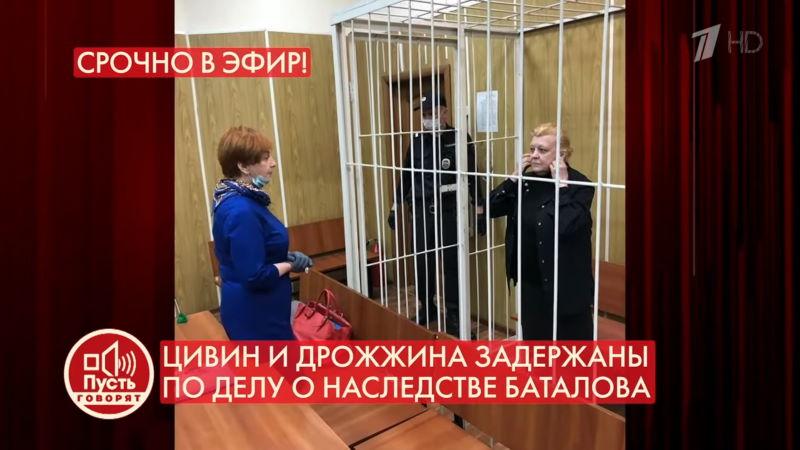 Пусть говорят 27.10.2020 – Цивин и Дрожжина задержаны по делу о наследстве Баталова