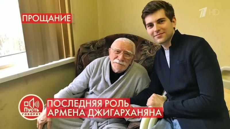 Пусть говорят: выпуск 17.11.2020 – Последняя роль Армена Джигарханяна