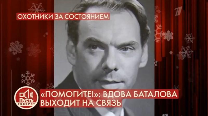 Пусть говорят: выпуск 29.12.2020 – «Помогите!»: вдова Баталова выходит на связь