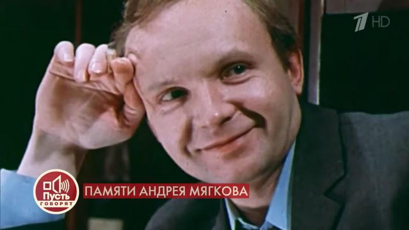 Пусть говорят 19.02.2021 – Памяти Андрея Мягкова