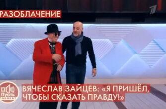 Пусть говорят: выпуск 20.04.2021 – Вячеслав Зайцев: «Я пришел, чтобы сказать правду!»