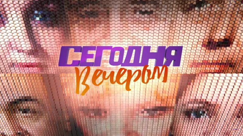 Сегодня вечером: выпуск 18.09.2021 – Олегу Газманову – 70
