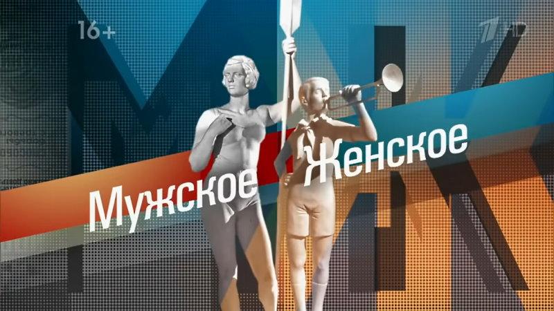 Мужское / Женское: выпуск 21.10.2021