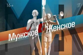 Мужское / Женское: выпуск 22.10.2021